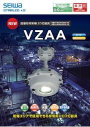 『防爆形非常用LED灯器具 VZAA』製品カタログ 表紙画像