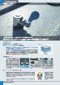 水飲み(国土交通省ガイドライン適合型) 表紙画像