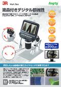 液晶付きデジタル顕微鏡_3R-MSLCD43