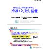 20190904 冷凍バリ取り装置PR資料.jpg