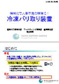 「冷凍バリ取り装置」プレゼン資料 表紙画像