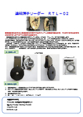 連続端子リーダーRTL-02 表紙画像
