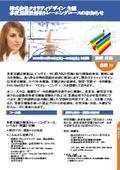 2019年12月19日~20日多変量統計解析トレーニングセミナーレベル2のお知らせ(京都市伏見区)