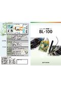 バッテリーロガー・遠隔監視システム『BL-100』