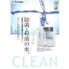 微酸性次亜塩素酸水生成装置 毎分5Lタイプ(KC-5000) 表紙画像
