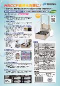 流水式 靴底洗浄装置 両足タイプ『KSW-BSS01』カタログ 表紙画像
