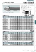 【26版】防水プリカ用付属品『ノックアウト用防水コネクタ WBG/WBC』 表紙画像