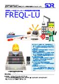 オンサイト早期地震検知警報装置『FREQL-LU』