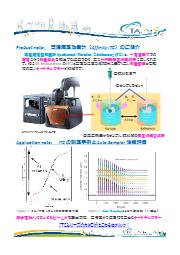 【分析事例】ITCによるタンパク質分析事例~基質の分解速度評価および阻害剤の影響について~ 表紙画像