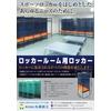 maruhashi_locker.jpg