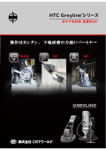 高性能床研磨機『GREYLINEシリーズ』 表紙画像