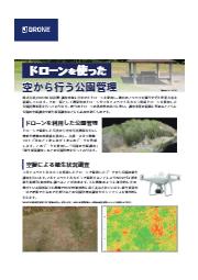 空から行う公園管理 表紙画像