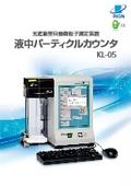 液中パーティクルカウンタ『KL-05』 表紙画像