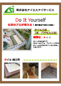 『タイル工法(壁・圧着貼り工法)』の施工方法!DIY!石材のプロが教えます 表紙画像
