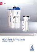 油水分離装置『OWAMAT(R)』