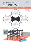 鉄骨建方管理システム アーキポイント 表紙画像