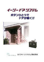 玄関用後付け自動ドア『イージードアシステム』 表紙画像