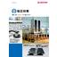 地震対策 総合カタログ 表紙画像