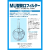 MU型管口フィルター.jpg