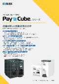 現金決済ソリューション『Pay Cube』