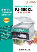真空包装機『FJ-500XL』 表紙画像