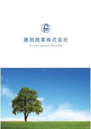 藤田商事株式会社 会社案内 表紙画像