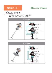 攪拌ユニット エアモータタイプ KYシリーズ 表紙画像