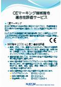 CEマーキング機械指令適合性評価サービス