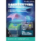 キシダ化学株式会社 総合カタログ 表紙画像