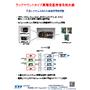 SSI製品紹介_HPTS(ラックマウントタイプ).jpg