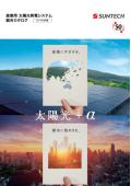 産業用 太陽光発電システム 総合カタログ