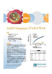『FLIPR Potassiumアッセイキット』 表紙画像