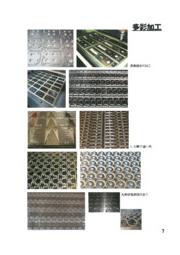 マシニングセンターによる多彩な薄物加工 表紙画像