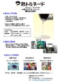 熱トルネ~ド輻射放熱塗料 紹介資料(住友商事ケミカル)
