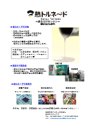 熱トルネ~ド輻射放熱塗料 紹介資料(住友商事ケミカル)  表紙画像