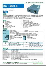 FRM220/FRM220Aシリーズ用スタンドアローンシャーシシリーズ 表紙画像
