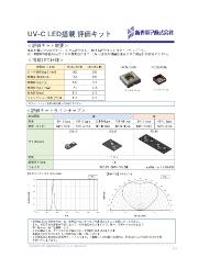 UV-C LED搭載 評価キット 表紙画像