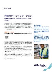 倉庫のゲーミフィケーション 表紙画像
