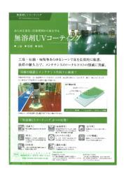 『無溶剤UVコーティング』 表紙画像