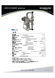 (STD)Sanitary EODD電動サニタリダイアフラムポンプ EPDM/PTFE,フラップ,96.5mm 表紙画像