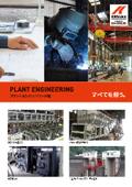 プラントエンジニアリング事例集 表紙画像