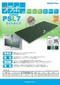 プラボーくん PSL7ライトタイプ (セブン) 製品カタログ 表紙画像