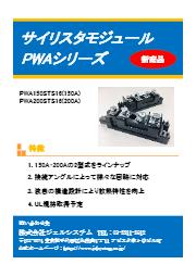 サイリスタモジュール PWAシリーズ 表紙画像