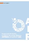 【ホワイトペーパー】産業用圧縮空気システムのエネルギー効率化