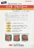 バイオワルツコート・・・抗菌、防カビ塗料