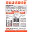 【電磁波遮蔽溶射】技術紹介カタログ 表紙画像