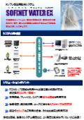 オンプレ型設備監視システム『SOFINET WATER EX』