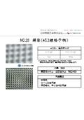 格子柄製品データ資料 表紙画像
