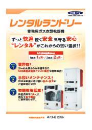 【カタログ】業務用乾燥機(レンタル専用) 表紙画像