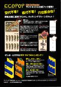 【ECOPOP】サイドネットに台紙フック販売